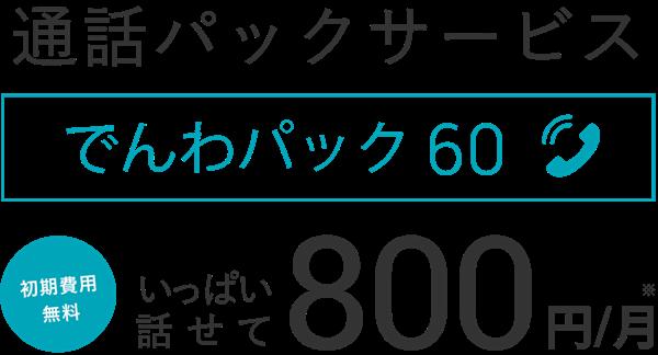 u-mobile-denwapack60