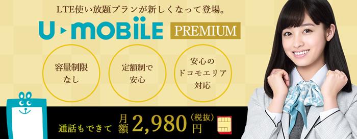 u-mobile-premium