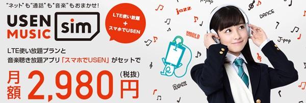 u-mobile-usenmusicsim