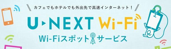 u-next-wi-fi