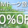 DMM mobileは通話代が半額になる「DMMトーク」のサービスを開始