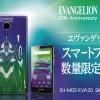 「エヴァンゲリオンスマートフォン」をセブン-イレブンで限定販売!