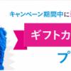 UQ mobileに指定スマホと新規・MNPのセットで1万円分のギフト券プレゼント!