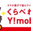 Y!mobileのスマホ割が3年目以降も適用でずっと1,000円割引きに。