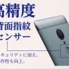 ZTE「BLADE V580」指紋センサーを搭載して3万円を切る価格のSIMフリースマホを紹介