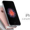 SIMフリー版「iPhone SE」が5千円値下げ!お買い得になったので格安SIMで使ってみる?