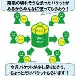 mineoはユーザー同士でパケットを共有出来る「フリータンク」をスタート