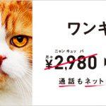 Yモバイルのワンキュッパ(1,980円)、今度は新規加入者限定キャンペーン開始