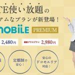 IIJの通信品質になったLTE使い放題プラン「U-mobile PREMIUM」スタート