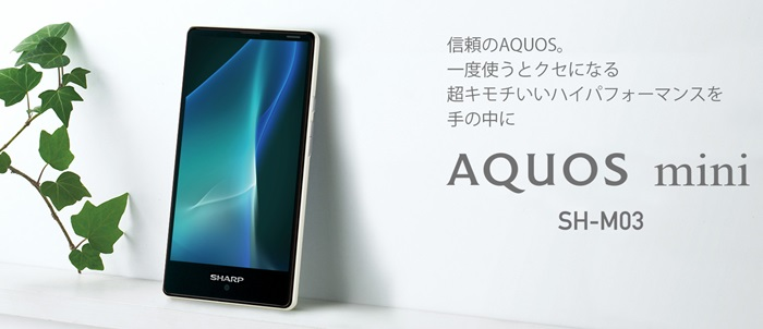 aquos-mini-sh-m03-top