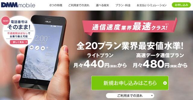 dmm-mobile-keiyaku1