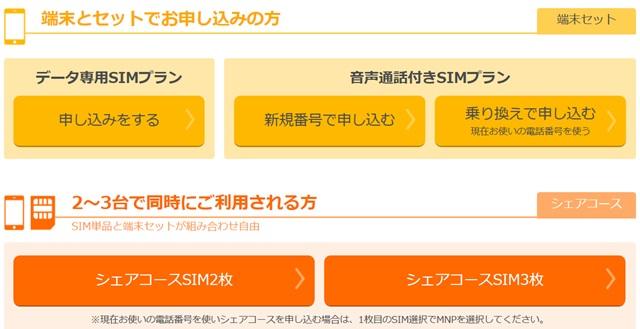 dmm-mobile-keiyaku3