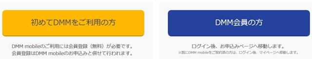 dmm-mobile-keiyaku4