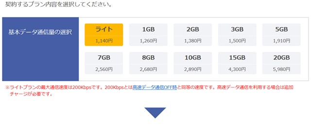 dmm-mobile-keiyaku5