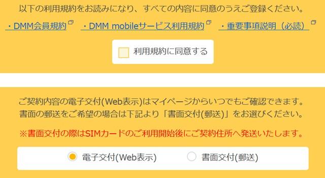 dmm-mobile-keiyaku8