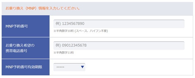 dmm-mobile-keiyaku9