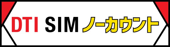 dti-sim-nocount
