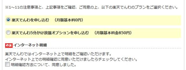 rakuten-mobile-keiyaku10