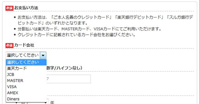 rakuten-mobile-keiyaku11