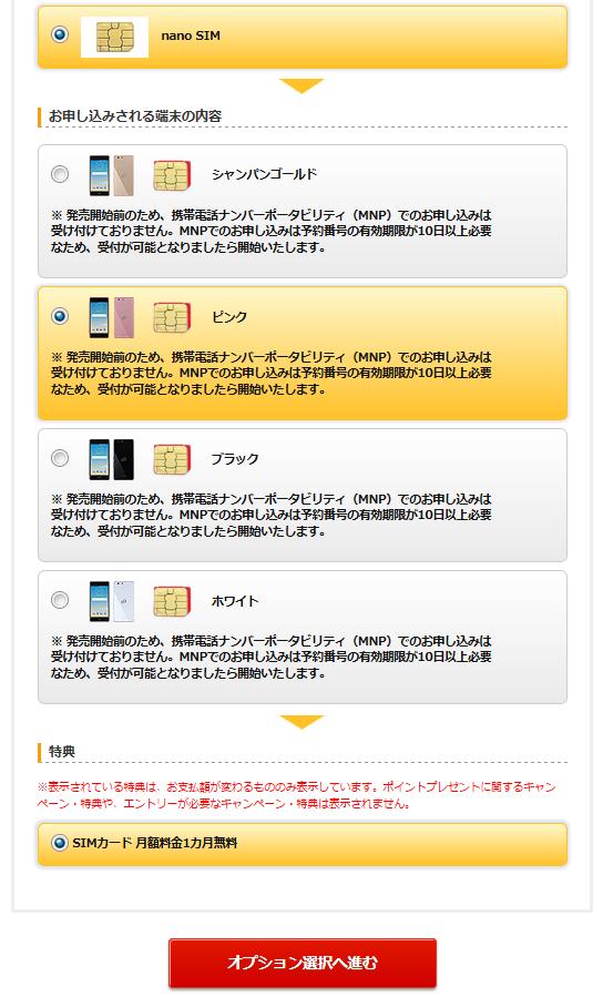rakuten-mobile-keiyaku5