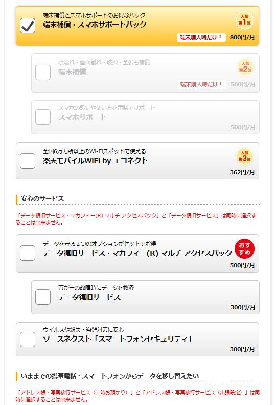 rakuten-mobile-keiyaku6