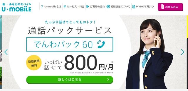 u-mobile-keiyaku1