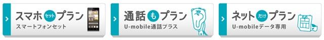 u-mobile-keiyaku2