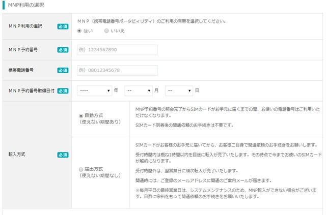 u-mobile-keiyaku5