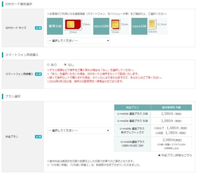 u-mobile-keiyaku6