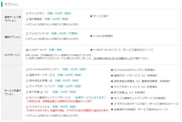 u-mobile-keiyaku7
