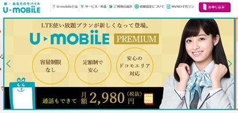 u-mobile-premium-keiyaku1