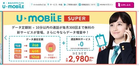 u-mobile-super-keiyaku1