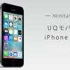UQ mobile、iPhone 5sを販売開始。マンスリー割の対象にも