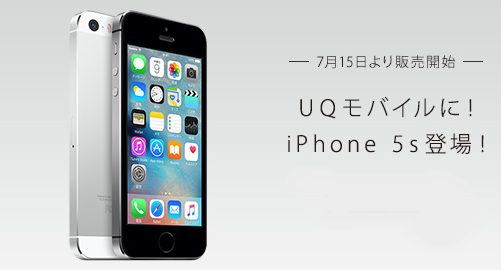 uq-mobile-iphone5s-top