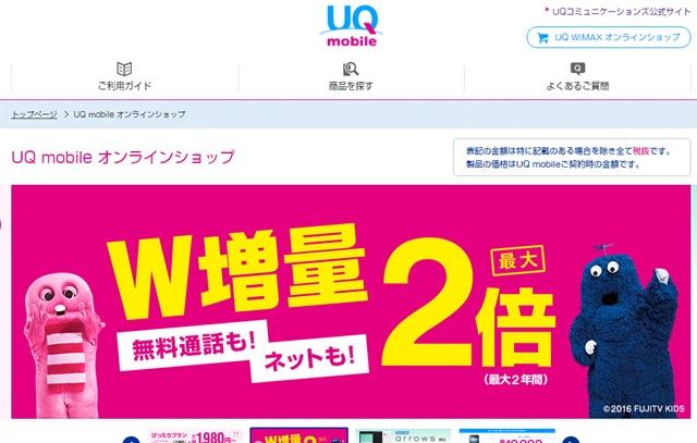 uq-mobile-keiyaku1