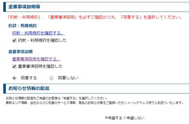 uq-mobile-keiyaku10