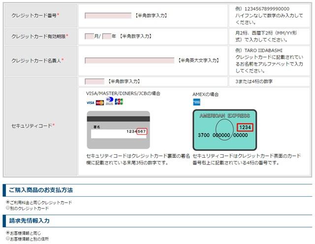 uq-mobile-keiyaku11