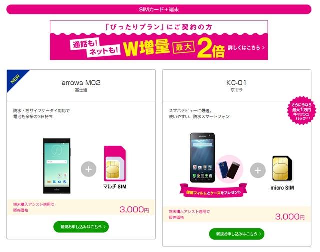 uq-mobile-keiyaku2
