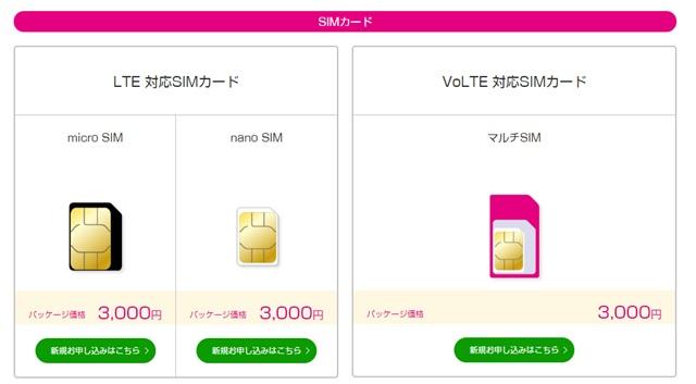 uq-mobile-keiyaku3