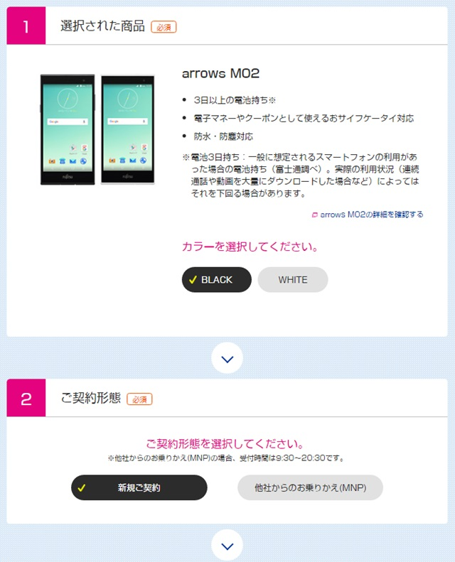uq-mobile-keiyaku4