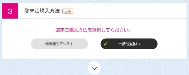 uq-mobile-keiyaku5-1