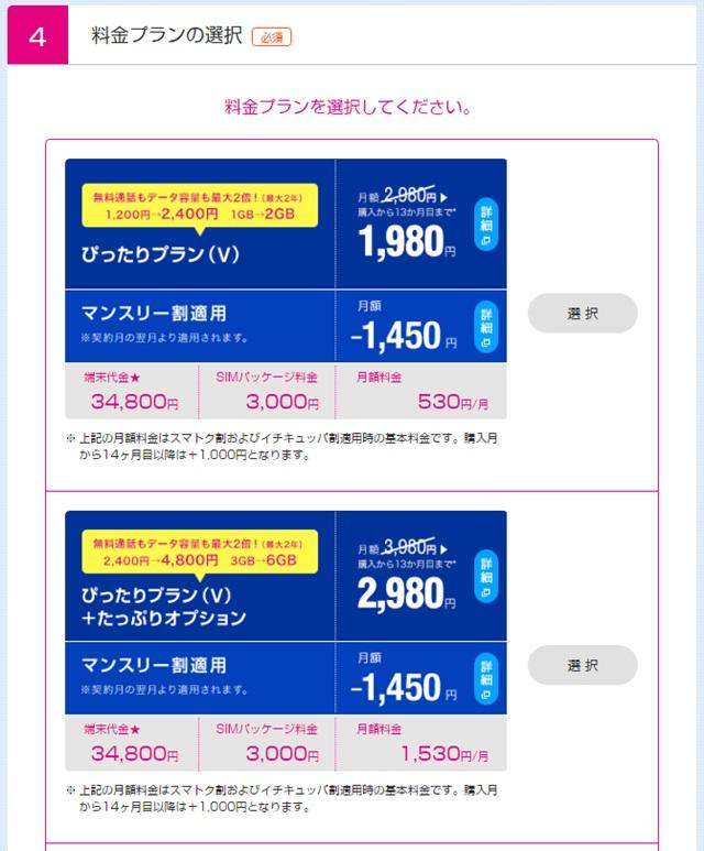 uq-mobile-keiyaku6-2-1