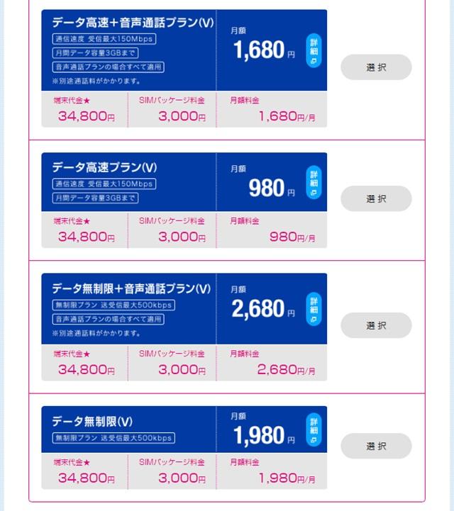 uq-mobile-keiyaku6-2-2