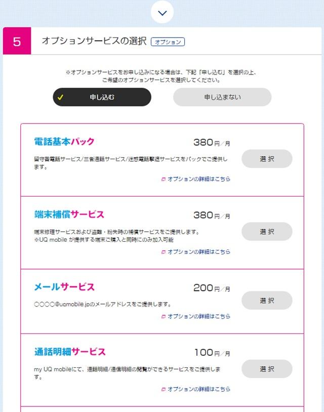 uq-mobile-keiyaku7