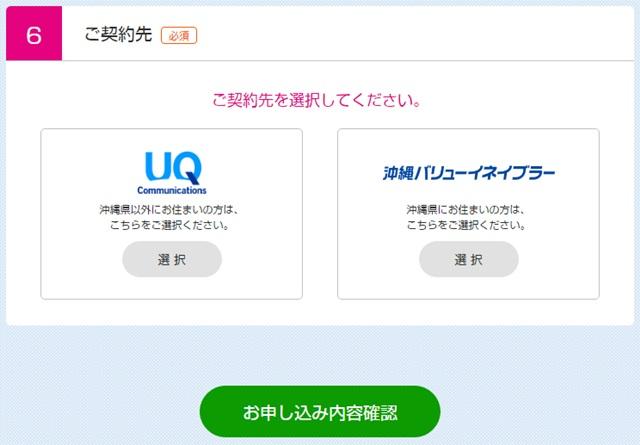 uq-mobile-keiyaku9