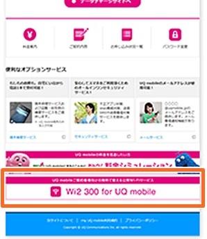 uq-mobile-wi2-300-1