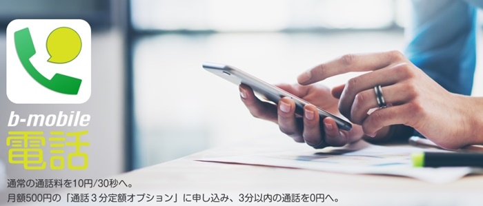 b-mobile-denwa-top